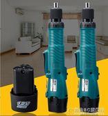 電動螺絲刀充電式大功率12v鋰電802電批無線電動工具套裝電動起子 概念3C旗艦店