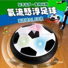 LED 漂浮足球 懸浮足球 足球玩具 氣...