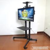 液晶電視機可移動支架落地落地式旋轉顯示器掛架推車通用架子萬能 DF 交換禮物