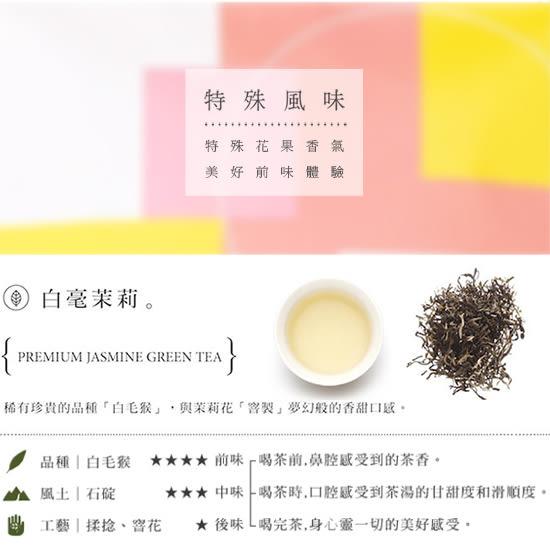 【京盛宇】原葉袋茶七入隨行包-白毫茉莉