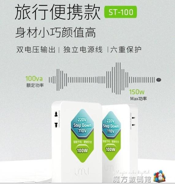 變壓器220v轉110v小功率便攜美國日本100v降壓電源電壓轉換器100w 魔方數碼