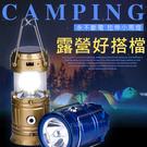 【太陽能露營燈】拉伸式帳篷燈 居家停電L...