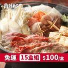 【免運】安格斯 牛五花火鍋肉片*15盒組【肉搏站】