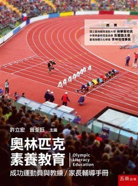 奧林匹克素養教育:成功運動員與教練/家長輔導手冊