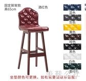 吧臺椅實木現代簡約家用靠背高腳凳歐式復古酒吧椅升降旋轉前臺椅 aj15474【美鞋公社】