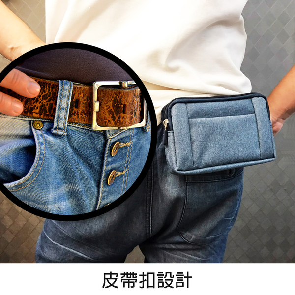 【多功能橫式牛仔包】6.4吋手機內均可置入雙層拉鍊包可穿皮帶腰包收納包帆布包腰掛皮套拉鍊包