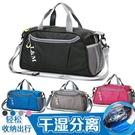 干濕分離游泳包男泳衣收納袋大容量防水旅行包運動健身包女行李袋