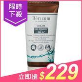 日本 Derizum 敏弱修護純淨保濕乳霜(50g)【小三美日】原價$299