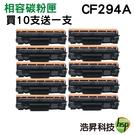 【買十送一 ↘9490元】HP CF294A 94A 黑色 相容碳粉匣 適用 HP LaserJet m148dw m148fdw