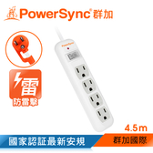 群加 PowerSync 一開四插防雷擊抗搖擺延長線/4.5m(TPS314AN9045)