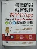 【書寶二手書T1/電腦_ZDM】學會簡報就會製作跨平台App_文淵閣工作室