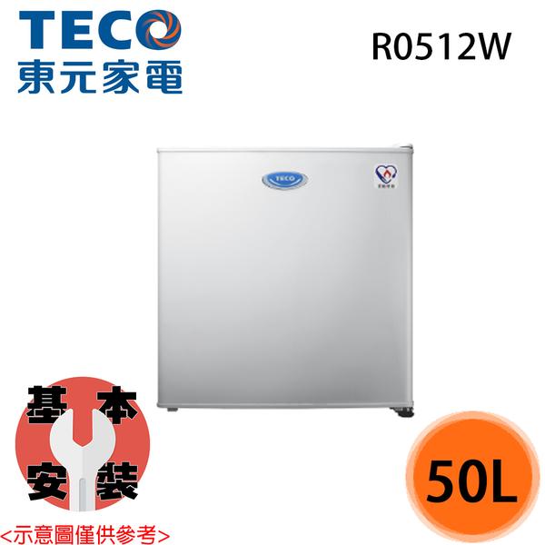 預購限量【TECO東元】50公升 單門冷凍小冰櫃 R0512W 送貨到府+基本安裝
