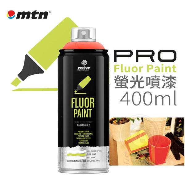 『ART小舖』西班牙蒙大拿MTN PRO 螢光噴漆400ml 單色自選