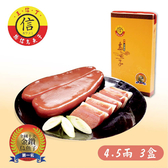 揚信.烏魚子禮盒(4.5兩/片/盒,共3盒)﹍愛食網