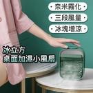 冰立方桌面加濕小風扇 加濕風扇 水霧風扇 靜音風扇 無印 風扇 USB 風扇 可調 風扇