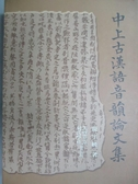 【書寶二手書T6/大學文學_WET】中上古漢語音韻論文集(精)_潤龍