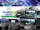 【專車專款】09~11年BENZ W212 專用9吋觸控螢幕安卓多媒體主機*藍芽+導航+安卓*無碟四核心