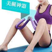 美腿神器 瘦腿器 美腿機 腿部訓練器 夾腿 不挑色 運動用品【小紅帽美妝】