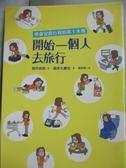 【書寶二手書T3/旅遊_LDY】開始一個人去旅行-學會安排行程的第一本書_森井由佳