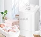 洗衣機洗脫一體家用小型半全自動嬰兒童雙桶雙缸迷你洗衣機YYJ 【618特惠】
