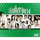 金曲對唱 4  雙DVD(購潮8)...