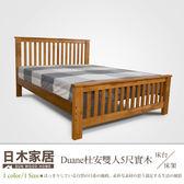日木家居-Duane杜安雙人5尺實木床台/床架 SW8036 床架 雙人床【多瓦娜】