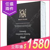 【任選2件$1580】Beauty Player 極透淨膚清潔面膜(5片入)【小三美日】