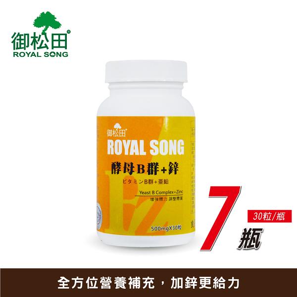 【御松田】酵母B群+鋅膠囊(30粒/瓶)-7瓶-維生素 營養補充 增強體力 現貨免運 台灣公司貨