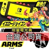 【公司貨 NS主機 神臂鬥士特別版】☆ Switch 主機 ARMS 電光黃色 ☆【單機不含遊戲】台中星光電玩