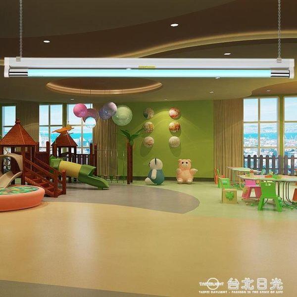 40W支架型紫外線消毒燈 商用殺菌燈幼兒園紫外線滅菌器除螨  台北日光