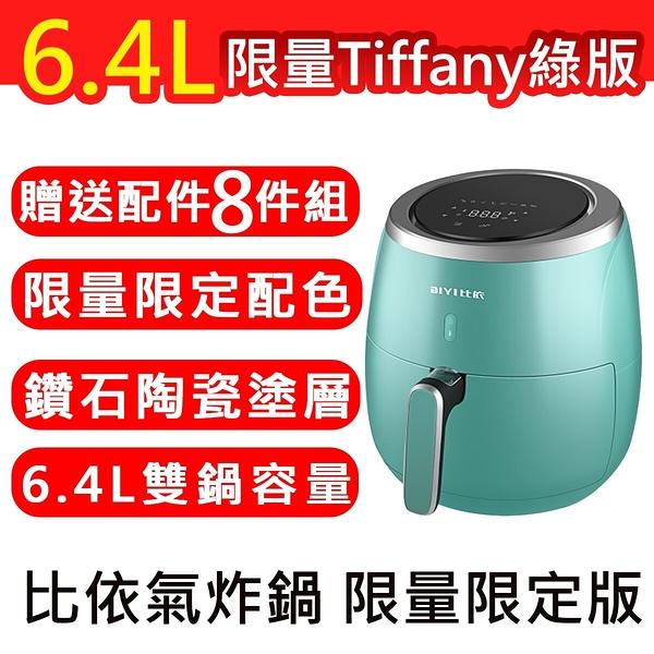 現貨比依氣炸鍋 雅虎獨家販售 通過台灣商檢 新款限量限定色Tiffany綠 6.4L陶瓷氣炸鍋
