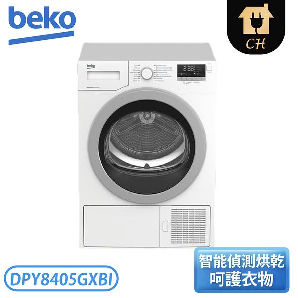 【限時贈 22公升除濕機 HPWS-40K】[Beko 倍科]8公斤熱泵式乾衣機 DPY8405GXBI