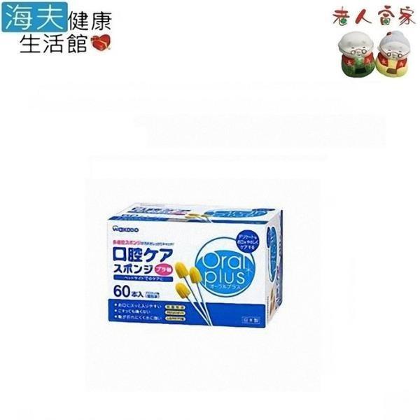 【南紡購物中心】【老人當家 海夫】和光堂 Oral plus 口腔清拭棒 60支入 日本製