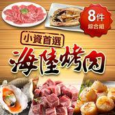 小資海陸烤肉8件組