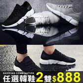 任選2雙888運動鞋時尚透氣飛織透氣輕便網布運動休閒鞋男鞋【09S1260】