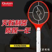 220V 可充電式大號網面強力家用安全蒼蠅拍子強力滅蚊器 QQ6929『東京衣社』