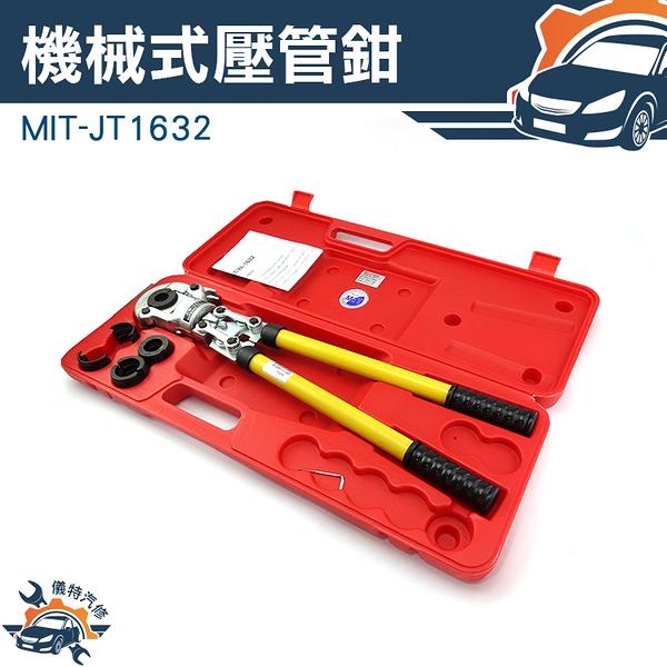 《儀特汽修》手動機械式壓管鉗 CW不鏽鋼卡壓  不鏽鋼水暖管鋁塑管卡壓液壓鉗子 MIT-JT1632