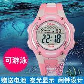 兒童錶兒童手錶男孩女孩防水夜光電子錶 小孩學生數字式可愛男女童