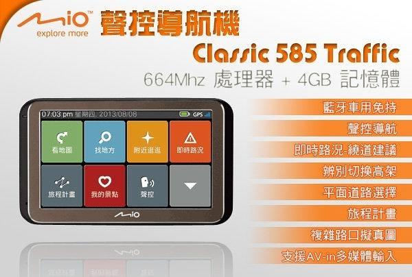 『時尚監控館』Mio 聲控行車導航 Classic 585 Traffic 車用導航 664Mhz 處理器 + 4GB 記憶體
