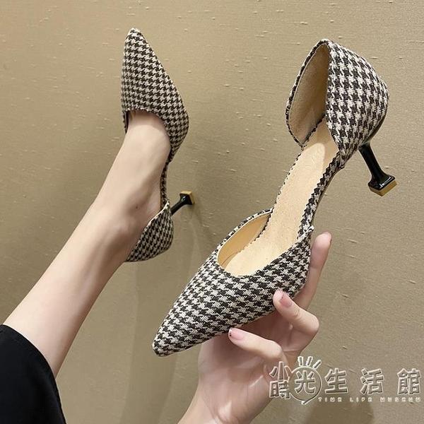 法式高跟鞋女2021年春季新款尖頭氣質百搭仙女風淺口格子細跟單鞋 小時光生活館