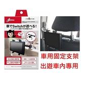 春節過年必備 NS周邊 CYBER日本原裝 車用椅背安裝伸縮支架 螢幕平板支架 黑色款【玩樂小熊】