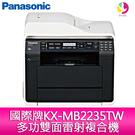 Panasonic國際牌KX-MB223...