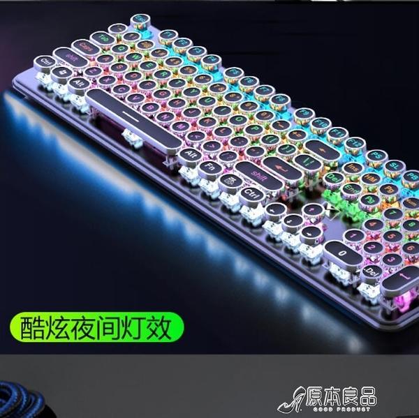 朋克真機械鍵盤設電87鍵遊戲專用網紅女生可愛YYJ【原本良品】