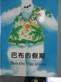 【書寶二手書T2/少年童書_ZCY】巴布的假期_王蘭.張哲銘