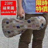 烏克麗麗琴箱(硬盒)配件-23吋蘋果圖防水手提保護琴盒69y33【時尚巴黎】