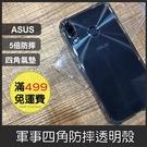 GS.Shop 軍事防摔殼 四角加強 Zenfone 5/5Z/5Q ZE620KL 更勝空壓殼 透明 軟殼