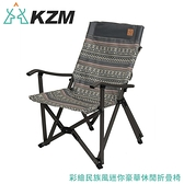 【KAZMI 韓國 KZM 彩繪民族風迷你豪華休閒折疊椅《藍灰》】K7T3C006/露營椅/導演椅/摺疊椅