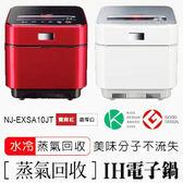 《長宏》MITSUBISHI三菱電子鍋 蒸氣回收IH電子鍋5.5人份【NJ-EXSA10JT】日本製.可刷卡.免運費.