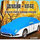 四季通用汽車遮陽半罩鋁膜防曬隔 YX3792『miss洛羽』TW