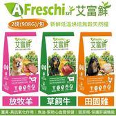 *King Wang*Freschi艾富鮮 烘焙無穀天然糧《放牧羊|草飼牛|田園雞》2磅(908g)